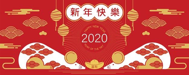 Bonne année 2020, nouvel an chinois, année du rat Vecteur Premium