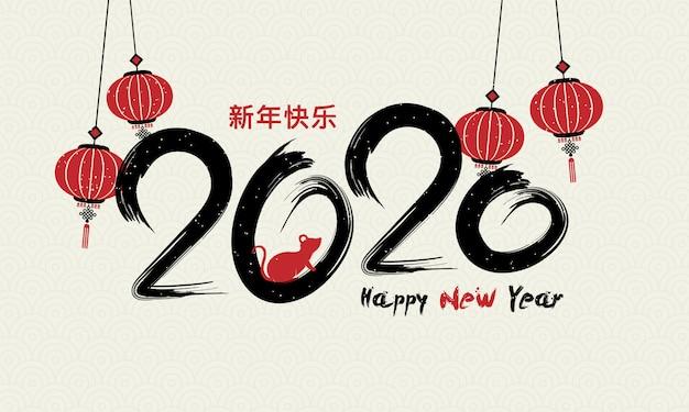 Bonne Année 2020 Texte écrit Par Pinceau Noir Et Rouge Avec Rat Et Lanternes Suspendues Décorées Sur Fond De Motif Squama. Vecteur Premium