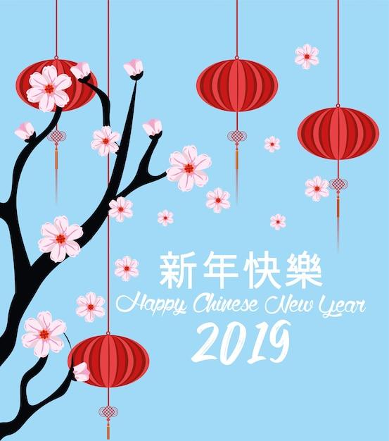 Bonne année chinoise avec des lampes et des fleurs de cerisier Vecteur Premium