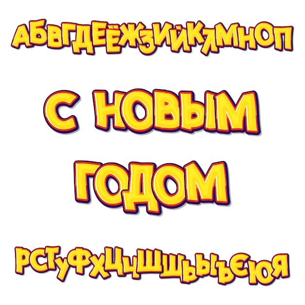 Bonne année est écrit en russe Vecteur Premium