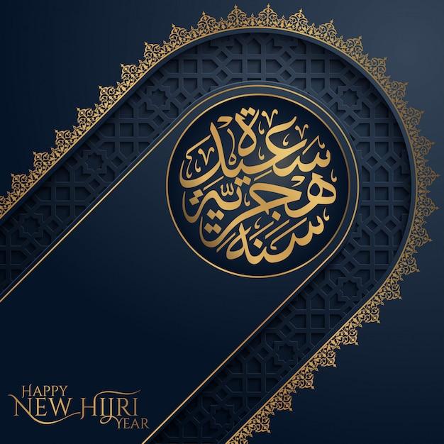 Bonne Année Hijri Avec Voeux Calligraphie Arabe Et Illustration Kaaba Pour Fond De Bannière Vecteur Premium