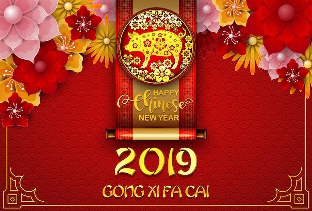 Bonne Carte De Nouvel An Chinois 2019 Annee Du Cochon Telecharger