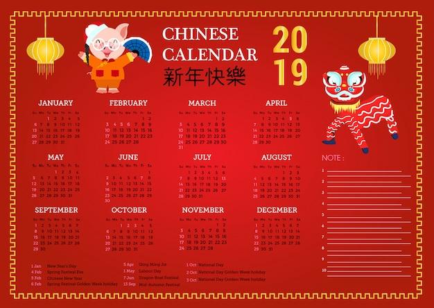 Calendrier de décoration du nouvel an chinois Vecteur Premium