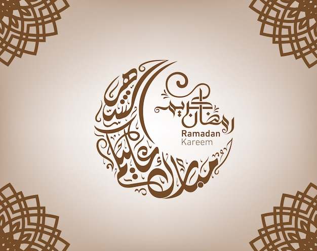 Calligraphie arabe islamique ramadan kareem Vecteur Premium