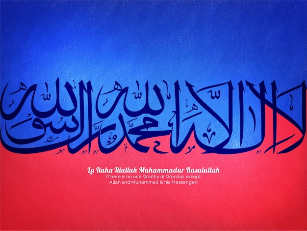 Calligraphie Célébration De La Sagesse Religieuse Vecteur Premium