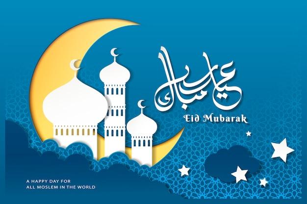 Calligraphie Eid Mubarak Avec Mosquée D'art En Papier Blanc Et Croissant Sur Fond Bleu Vecteur Premium