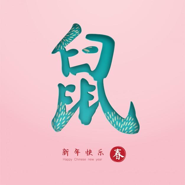 Les caractères chinois signifient rat pour la nouvelle année 2020, année du rat. Vecteur Premium