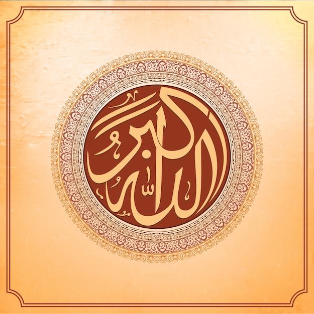 Carte arabe Vecteur Premium