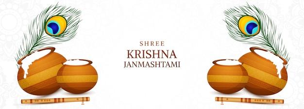 Carte Du Festival Krishna Janmashtami Avec Bannière De Pots Vecteur gratuit