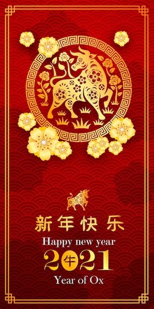 La Carte Du Nouvel An Chinois 2021 Est Le Bœuf Dans La Lanterne Et Le Mot Chinois Signifie Le Bœuf Vecteur Premium