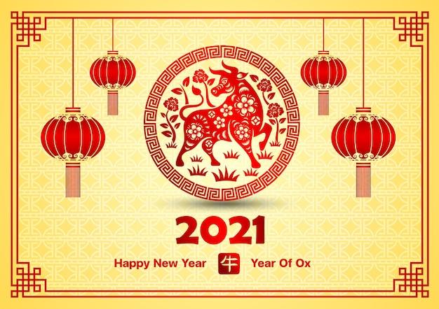 La Carte Du Nouvel An Chinois 2021 Est Un Bœuf Avec Une Lanterne Et Un Mot Chinois Vecteur Premium