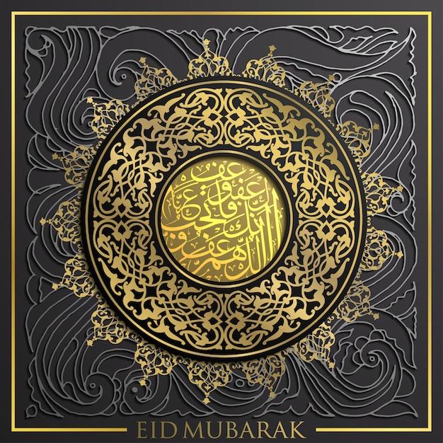 Carte eid mubarak avec ornement floral Vecteur Premium