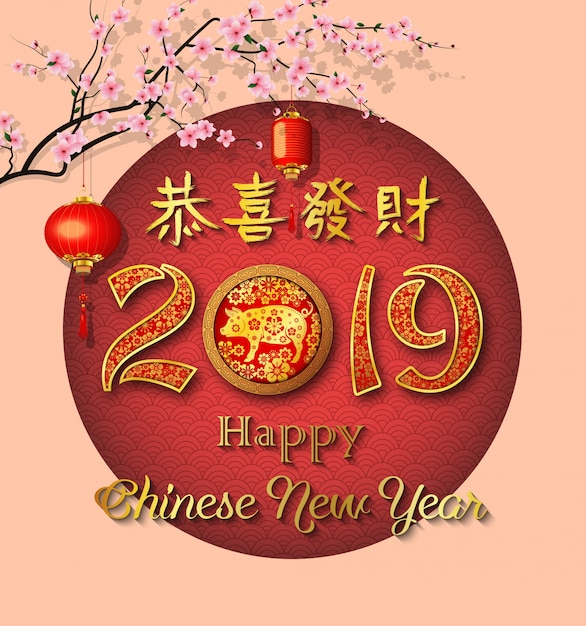 Carte de joyeux nouvel an chinois 2019 année du cochon Vecteur Premium