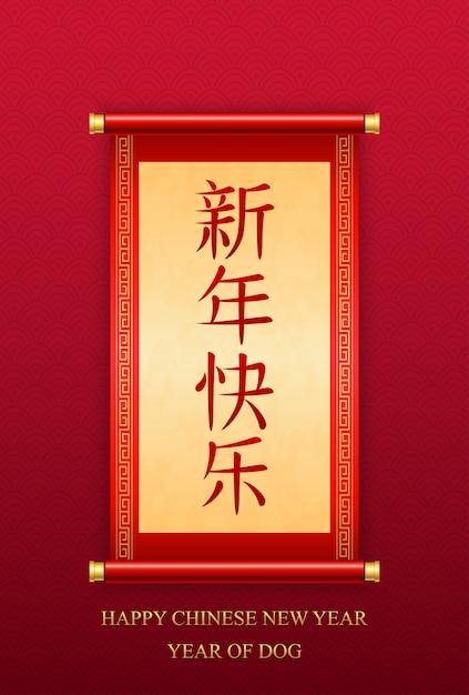 Carte de joyeux nouvel an chinois Vecteur Premium