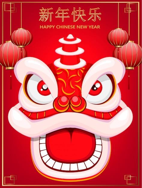 Carte postale de nouvel an chinois avec lion traditionnel Vecteur Premium