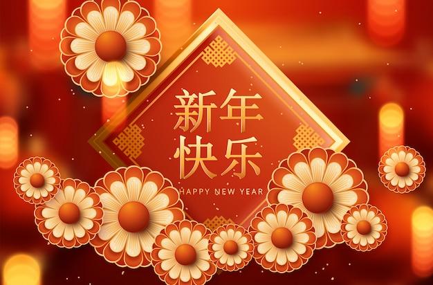 Carte de voeux chinoise pour le nouvel an 2020. Vecteur Premium