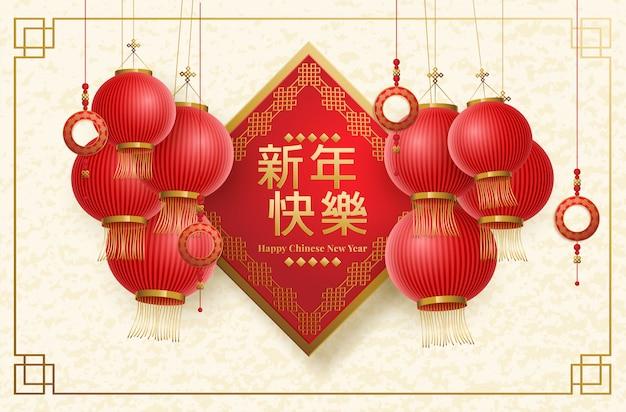Carte de voeux chinoise pour le nouvel an. illustration vectorielle fleurs dorées, traduction en chinois, bonne année Vecteur Premium