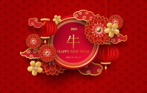 Carte De Voeux Du Nouvel An Chinois 2021.traduction De La ...