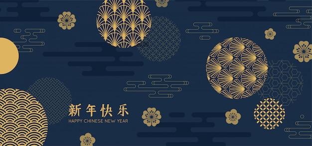 Carte de voeux du nouvel an chinois Vecteur Premium