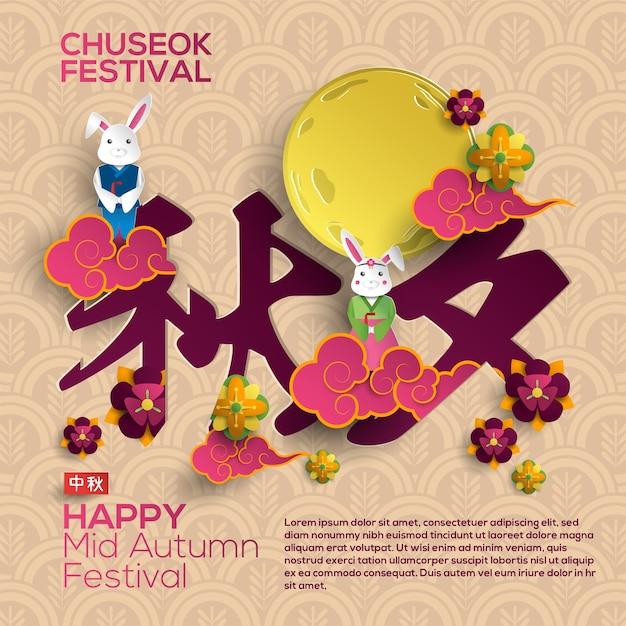 Carte de voeux festival chuseok avec design de style de papier Vecteur Premium