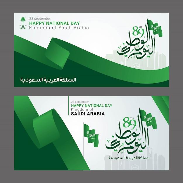 Carte de voeux de fête nationale en arabie saoudite Vecteur Premium