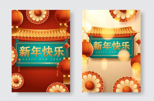 Carte de voeux fixée pour le nouvel an chinois 2020. Vecteur Premium