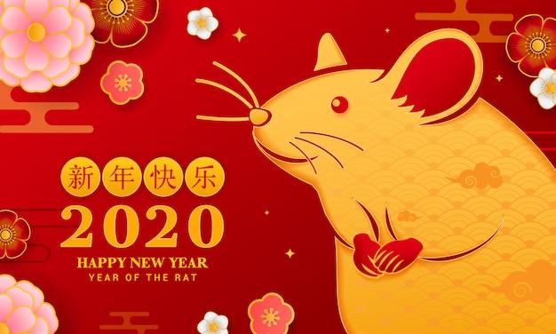Carte De Voeux De Joyeux Nouvel An Chinois 2020 (écrit En Caractères Chinois) Vecteur Premium