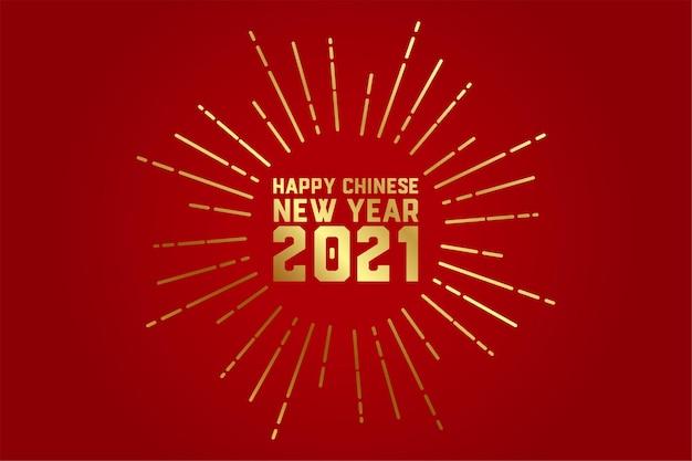 Carte De Voeux Joyeux Nouvel An Chinois 2021 Vecteur gratuit