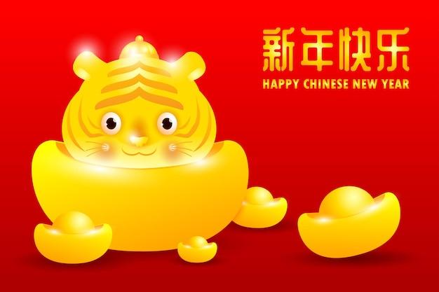 Carte De Voeux Joyeux Nouvel An Chinois 2022, Tigre D'or Avec Des Lingots D'or L'année Du Zodiaque Tigre. Vecteur Premium