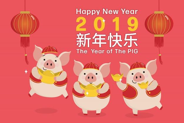 Carte de voeux joyeux nouvel an chinois avec cochon mignon et sanglier. Vecteur Premium
