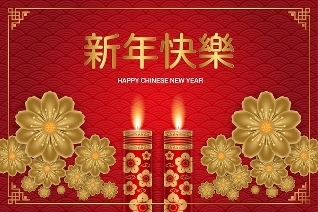 Carte de voeux joyeux nouvel an chinois. Vecteur Premium