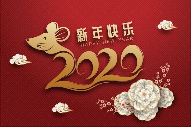 Carte de voeux de nouvel an chinois 2020 signe du zodiaque avec du papier découpé. année du rat. ornement doré et rouge. Vecteur Premium