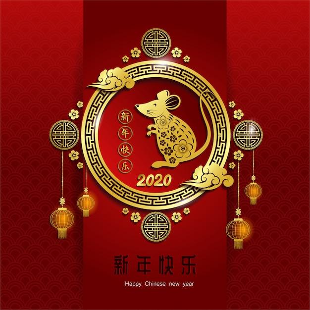 Carte de voeux de nouvel an chinois 2020 signe du zodiaque avec du papier découpé Vecteur Premium
