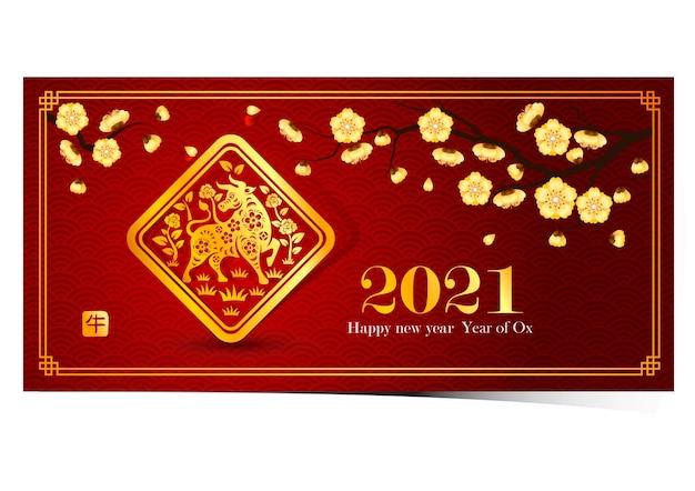 Carte De Voeux De Nouvel An Chinois 2021, Nouvel An De Boeuf Vecteur Premium