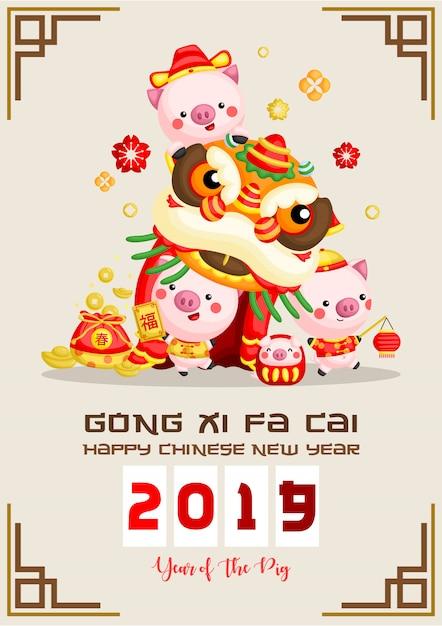 Carte de voeux de nouvel an chinois de année de porc Vecteur Premium