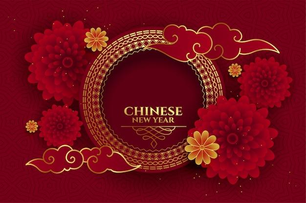 Carte De Voeux De Nouvel An Chinois Heureux Avec Espace De Texte Vecteur gratuit