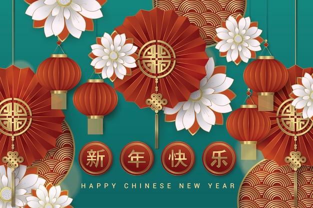 Chinois bonne année 2020 fond lunaire Vecteur Premium