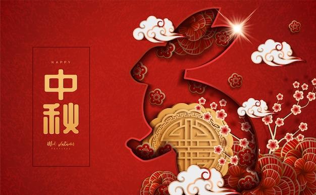 Chinois mi fond de festival d'automne. le caractère chinois Vecteur Premium