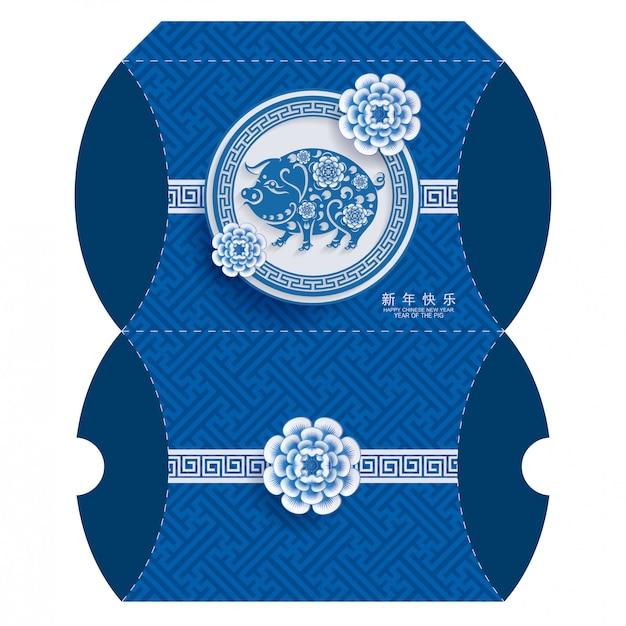 Coffret Cadeau Oreiller Pour Le Nouvel An Chinois 2019. Vecteur Premium