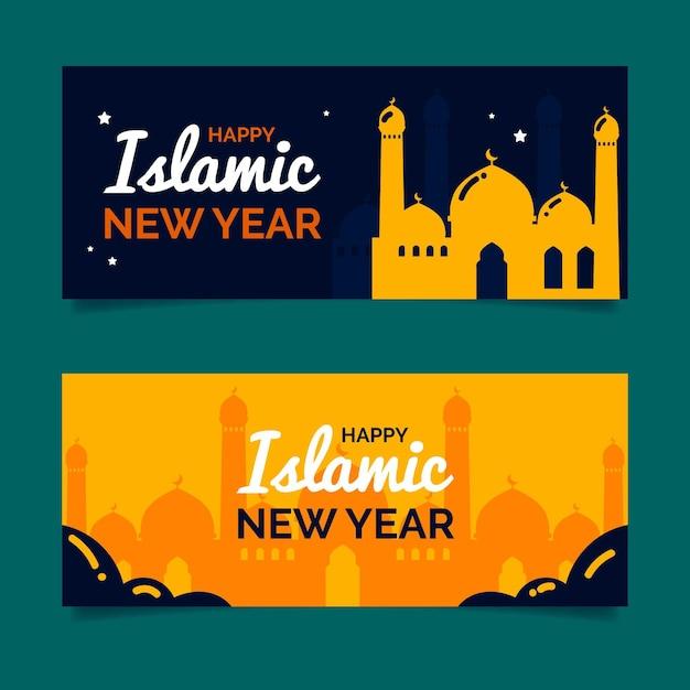 Concept De Bannière Plat Nouvel An Islamique Vecteur Premium