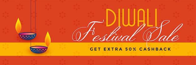 Conception de bannière élégante de vente de festival de diwali et remise Vecteur gratuit