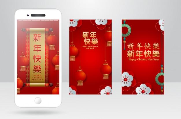 Bannières horizontales sertie d'éléments du nouvel an chinois.