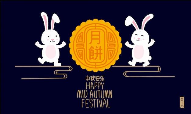 Conception du festival chinois d'automne, Vecteur Premium