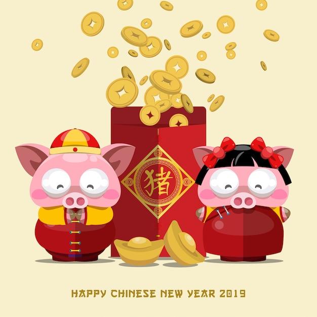 Conception heureuse de nouvel an chinois 2019. Vecteur Premium