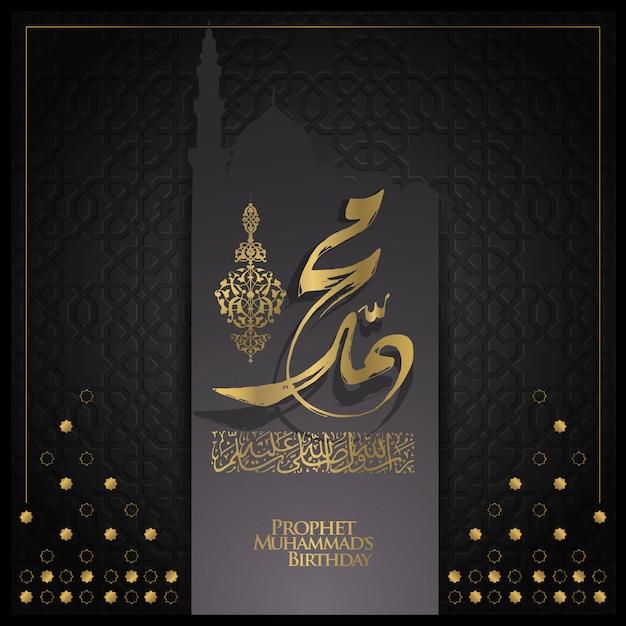 Conception de vecteur de carte de voeux mawlid al nabi avec calligraphie arabe Vecteur Premium