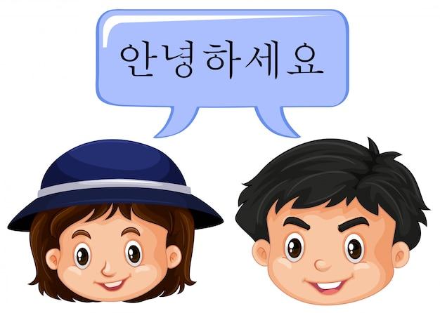 Coréen garçon et fille avec discours Vecteur gratuit
