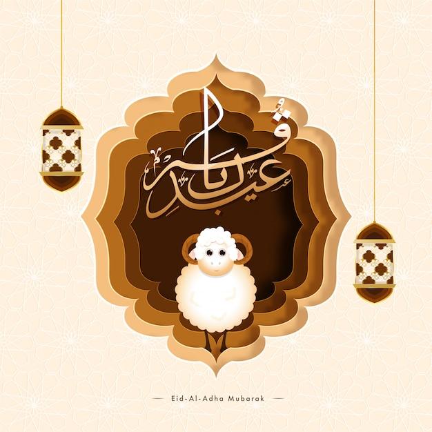Couche De Papier Brun Coupé Cadre Vintage Avec Des Moutons De Dessin Animé Et Des Lanternes Suspendues Sur Fond De Motif Islamique Jaune Pêche Pour Eid-al-adha Mubarak. Vecteur Premium