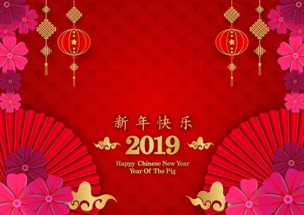 Couleur or joyeux nouvel an chinois 2019 Vecteur Premium