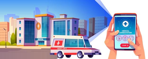 Demande De Consultation Médicale En Ligne, Service Vecteur gratuit