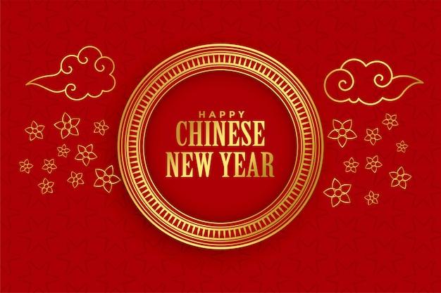 Design décoratif joyeux nouvel an chinois Vecteur gratuit